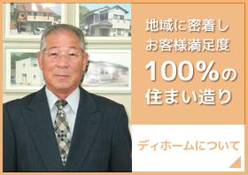 地域に密着しお客様満足度100%の住まい造り