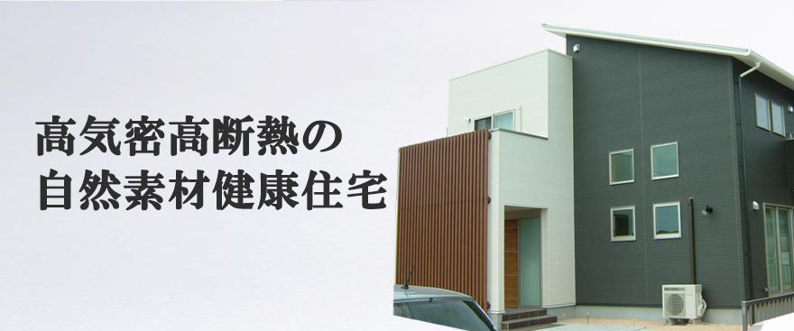 高気密高断熱の自然素材健康住宅